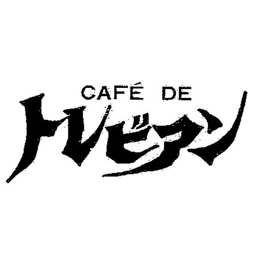 カフェ・ド・トレビアン